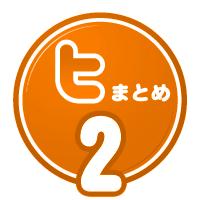 tw_h_02