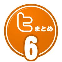 tw_h_06