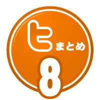 tw_h_08
