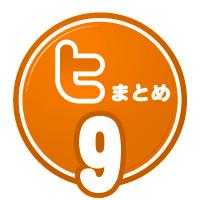 tw_h_09