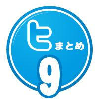 tw_s_09
