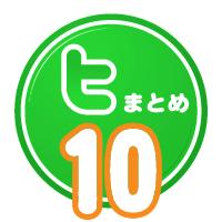 tw_y_10