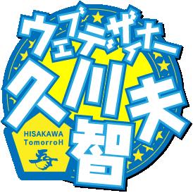 ウェブデザイナー久川智夫のブログ